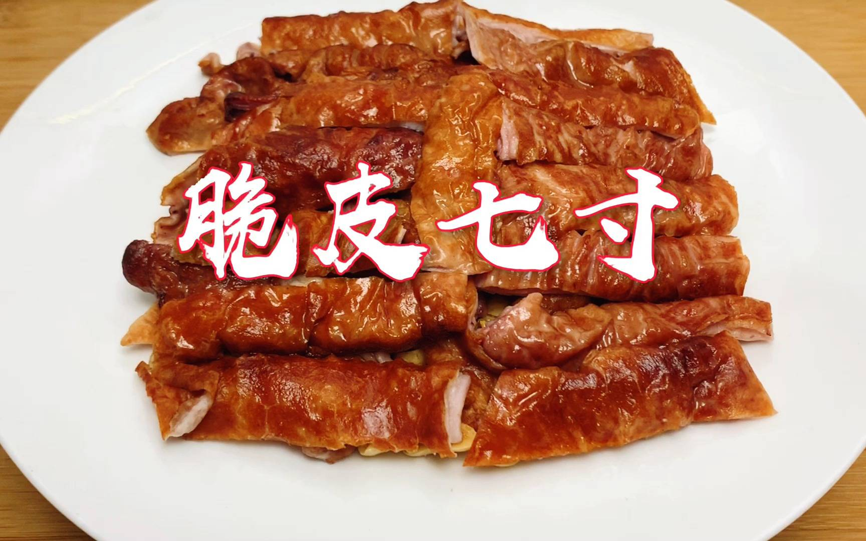 猪大肠这样做太香了,外脆里香,软烂没有异味,学会给家人露一手