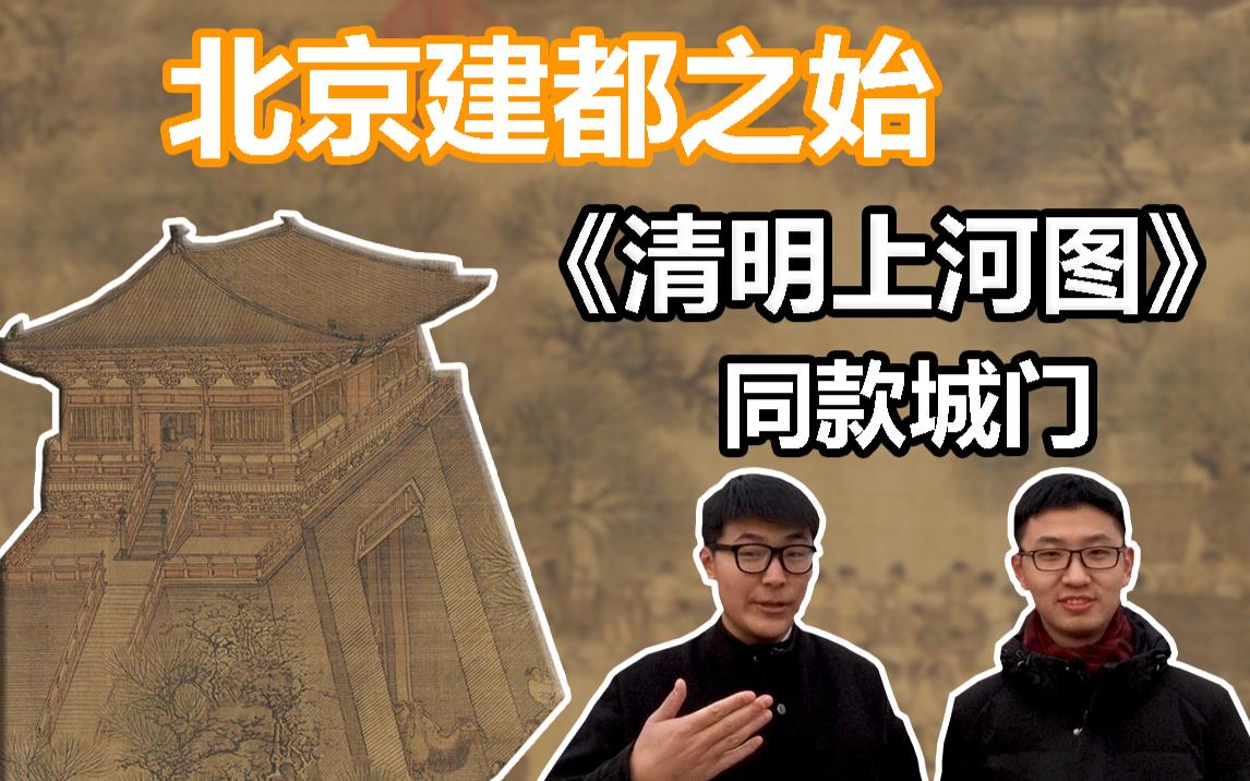 【丈育访古04】北京建都之始!带你看《清明上河图》同款城门