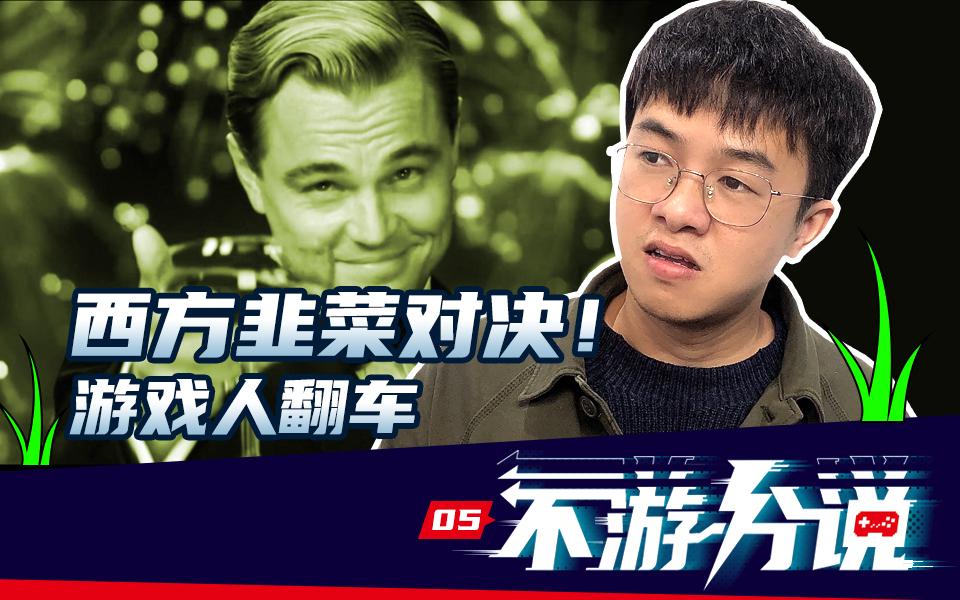【不游分说】05西方韭菜大战华尔街 游戏人风雪不归路