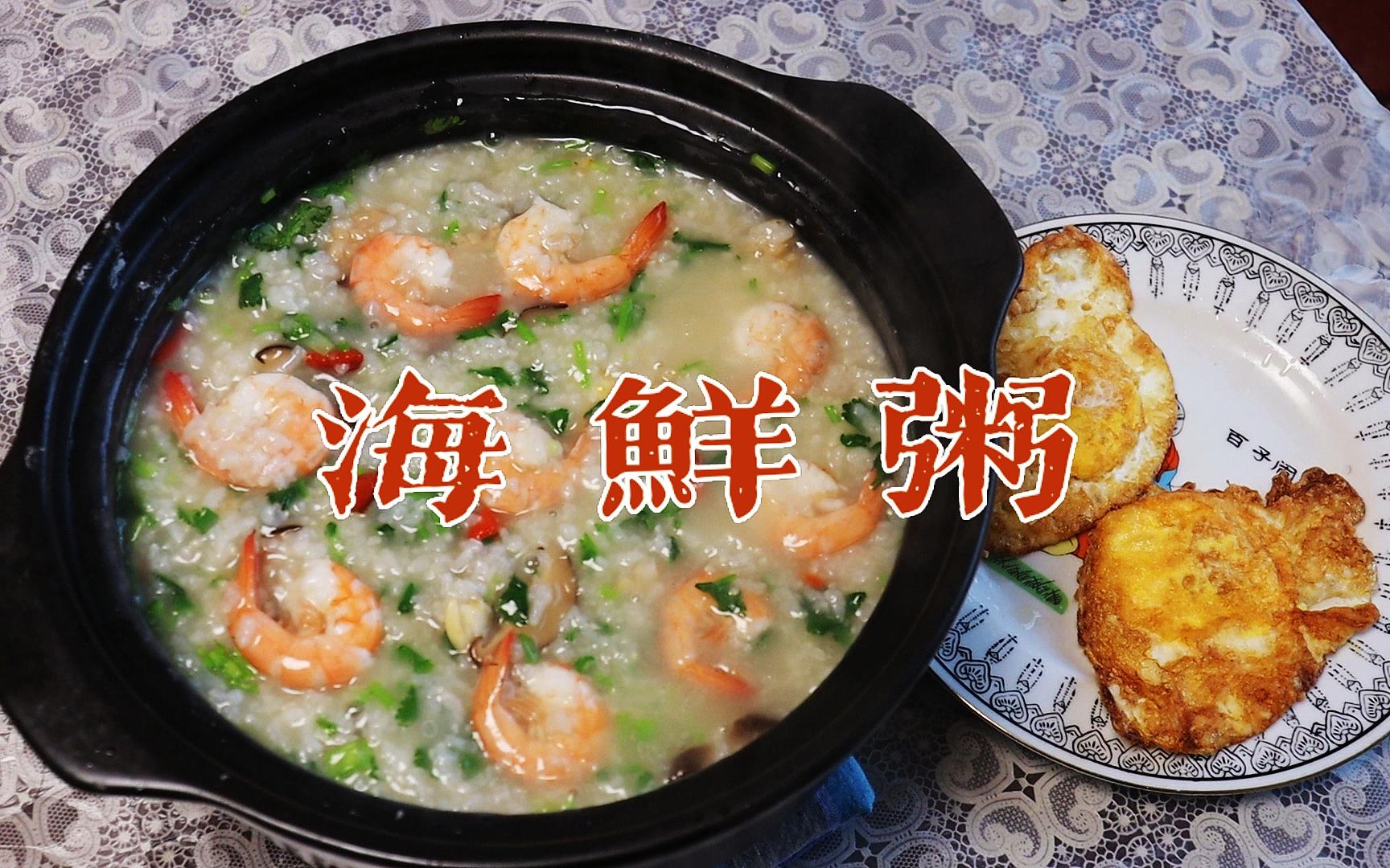 晚上吃碗海鲜粥,身材蹭蹭跟着瘦!