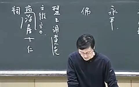 北大哲学系教授杨立华《中国哲学史之佛教》公开课完整版