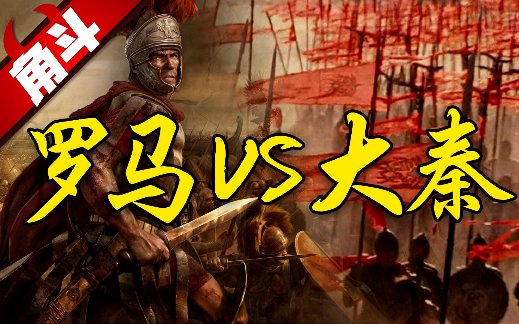 【大国角斗】罗马vs大秦 帝国的驱动软件