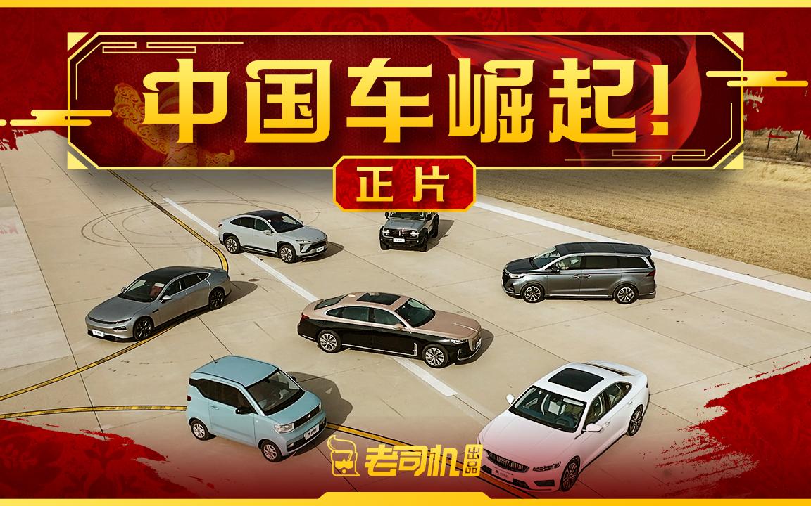 老司机巨制:2020中国车崛起!(正片)