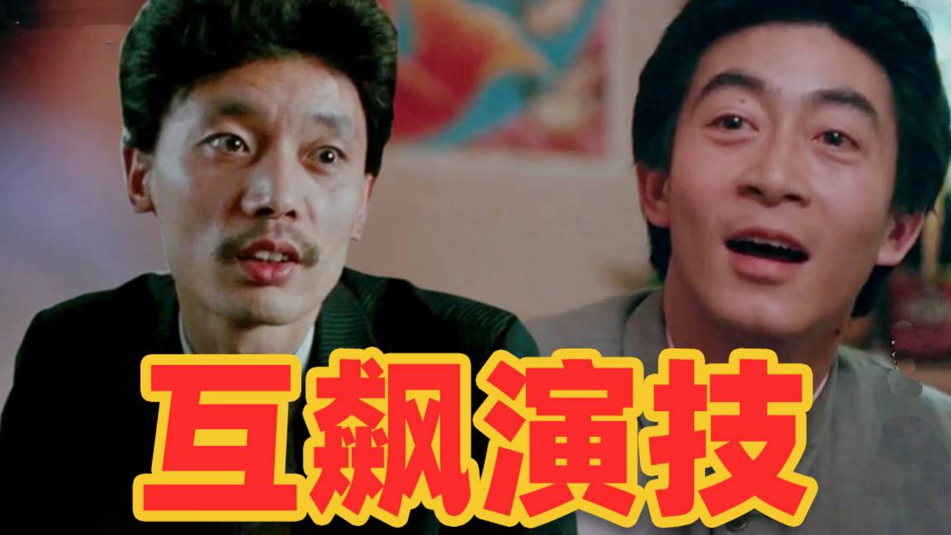 30年前神作最真实还原春节,演员阵容强大堪比春晚