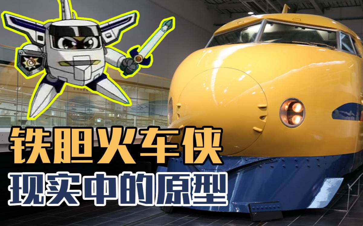 【火车侠和新干线】铁胆火车侠的角色在现实中对应的日本新干线列车,日本铁路的新干线动车组列车,南海电铁