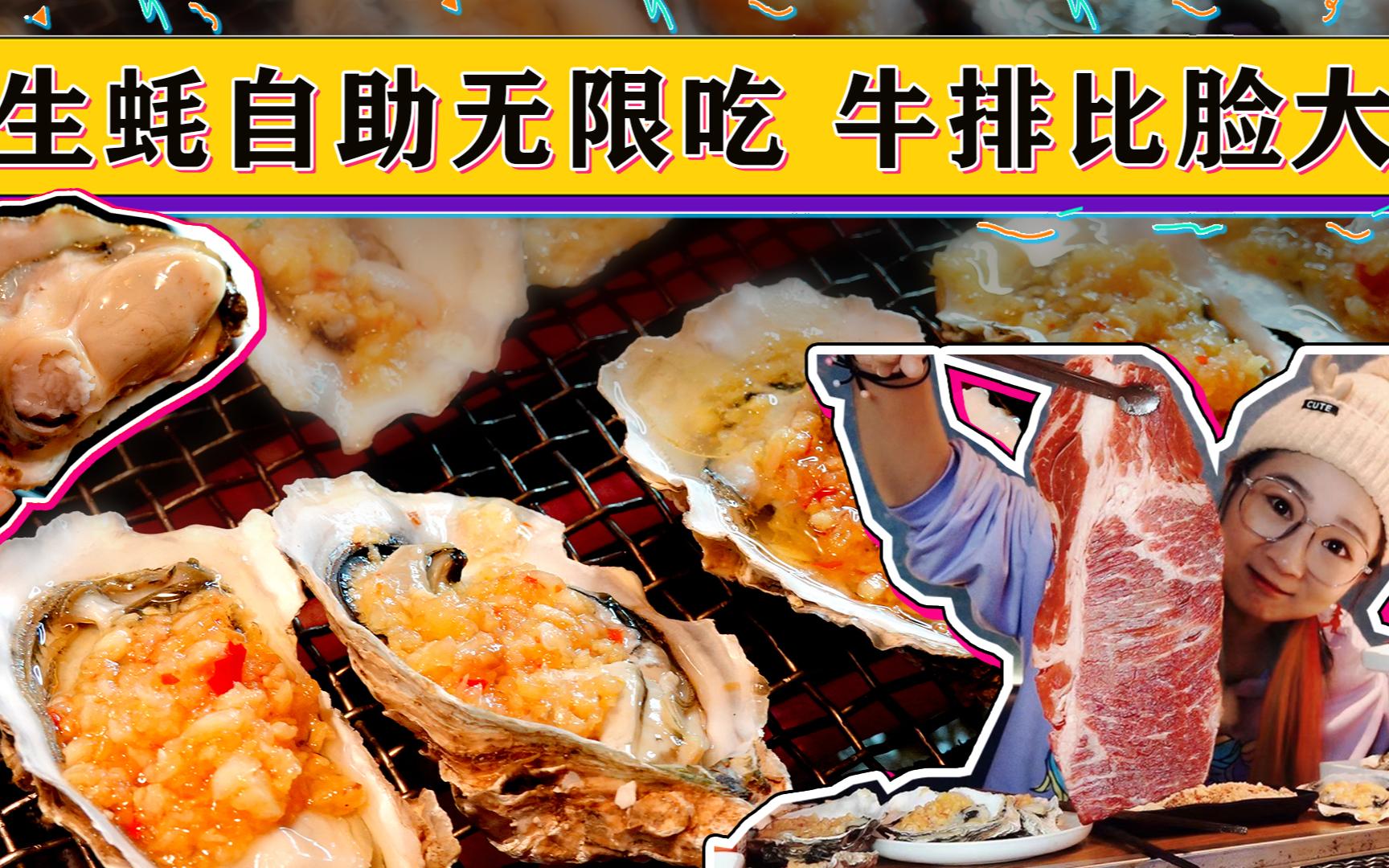 【逛吃北京】生蚝无限吃,烤肉自由!100多一位的自助,全包!