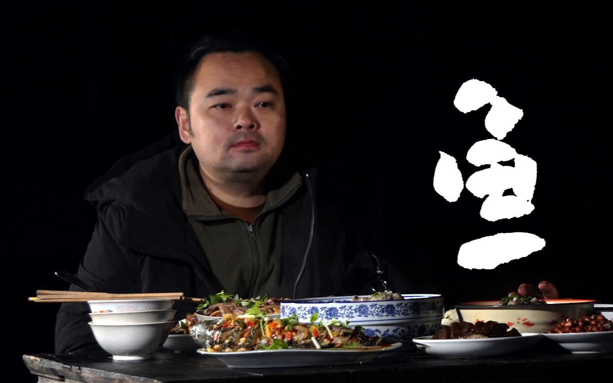 胖胖的山头『鱼』