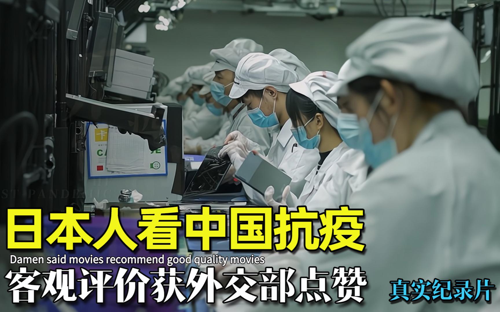 日本人眼中的中国疫情防控,拍摄成记录片,收获外交部点赞