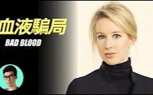 19岁女子累积骗钱达90亿,HBO揭露硅谷离奇商业骗局