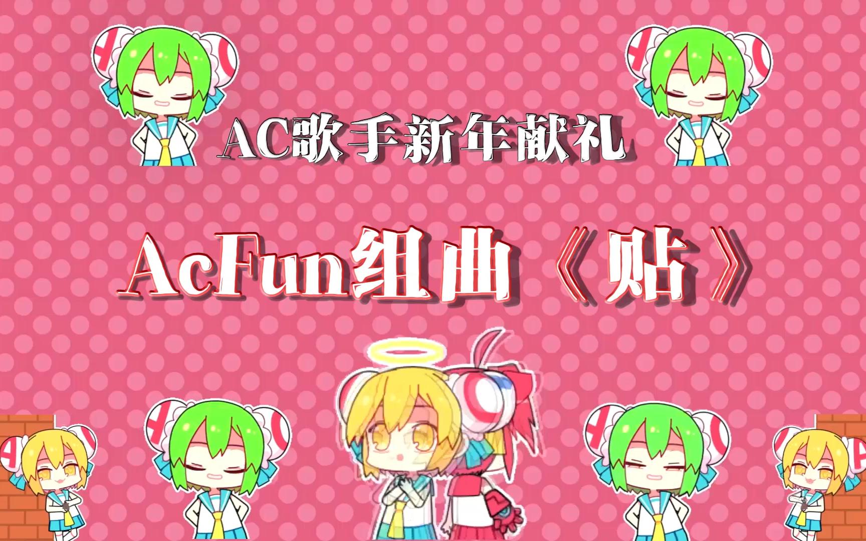 【年在一起】AcFun2021组曲《贴》