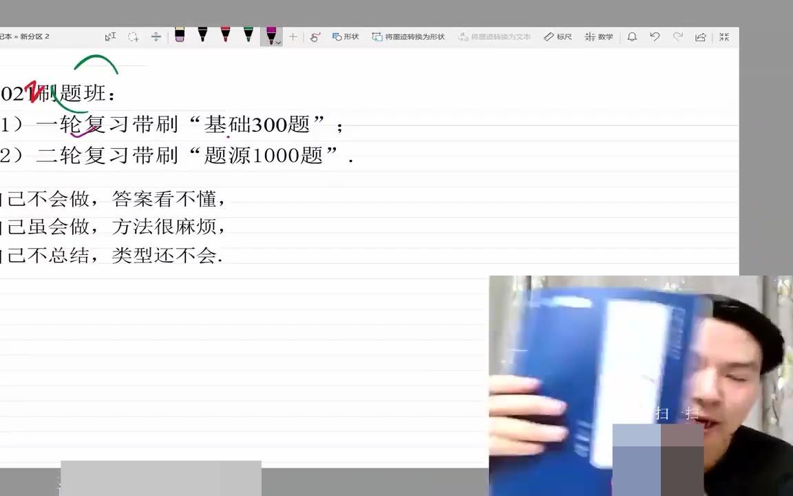2022张宇基础30讲300题高数部分【已完结】