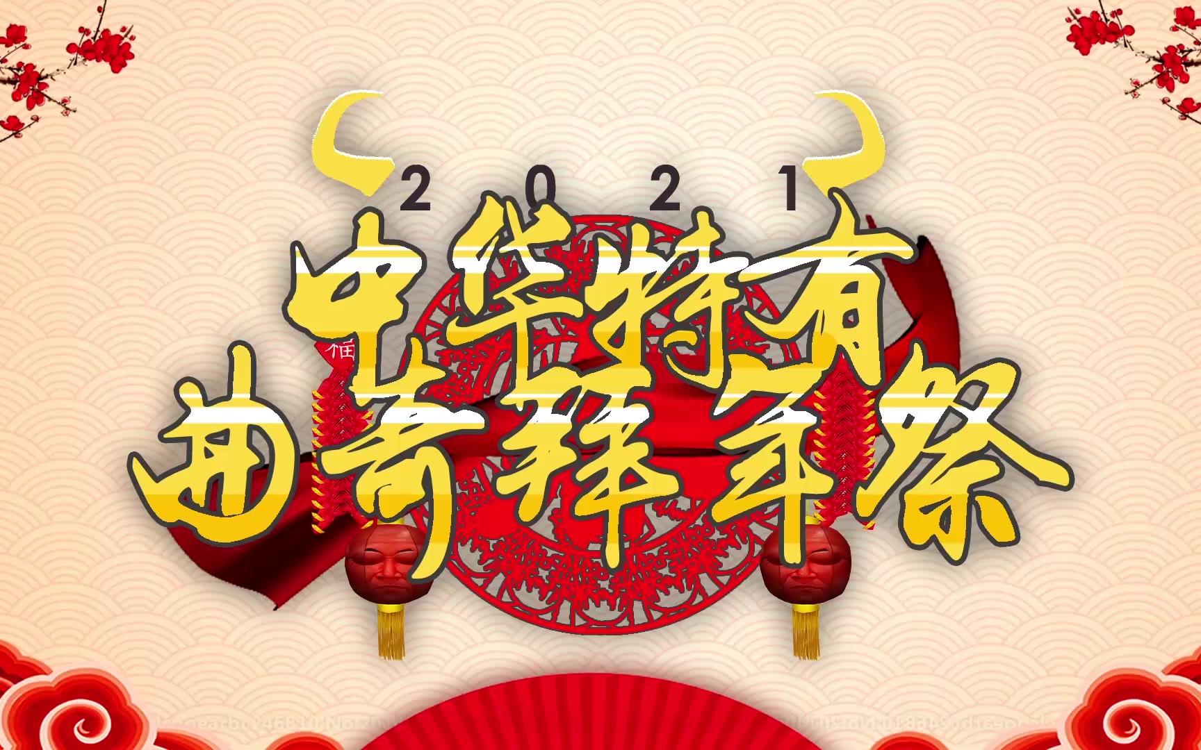【合作】第四回中华特有曲奇拜年祭