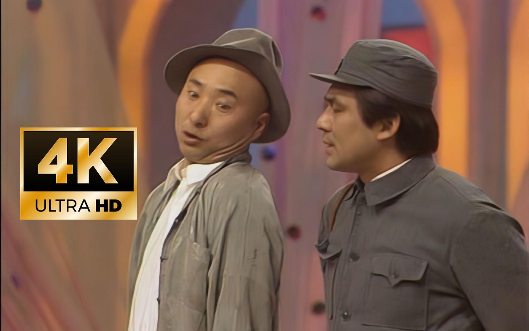 【4K修复】朱时茂、陈佩斯合集