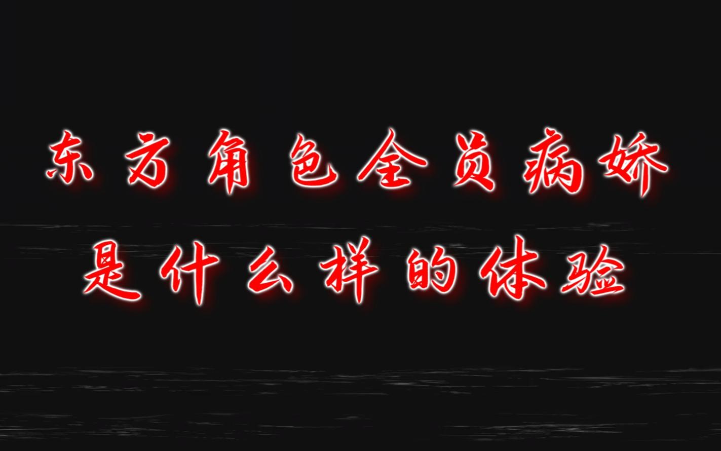【幻想病娇乡】如果东方全员是病娇是种什么样的体验?