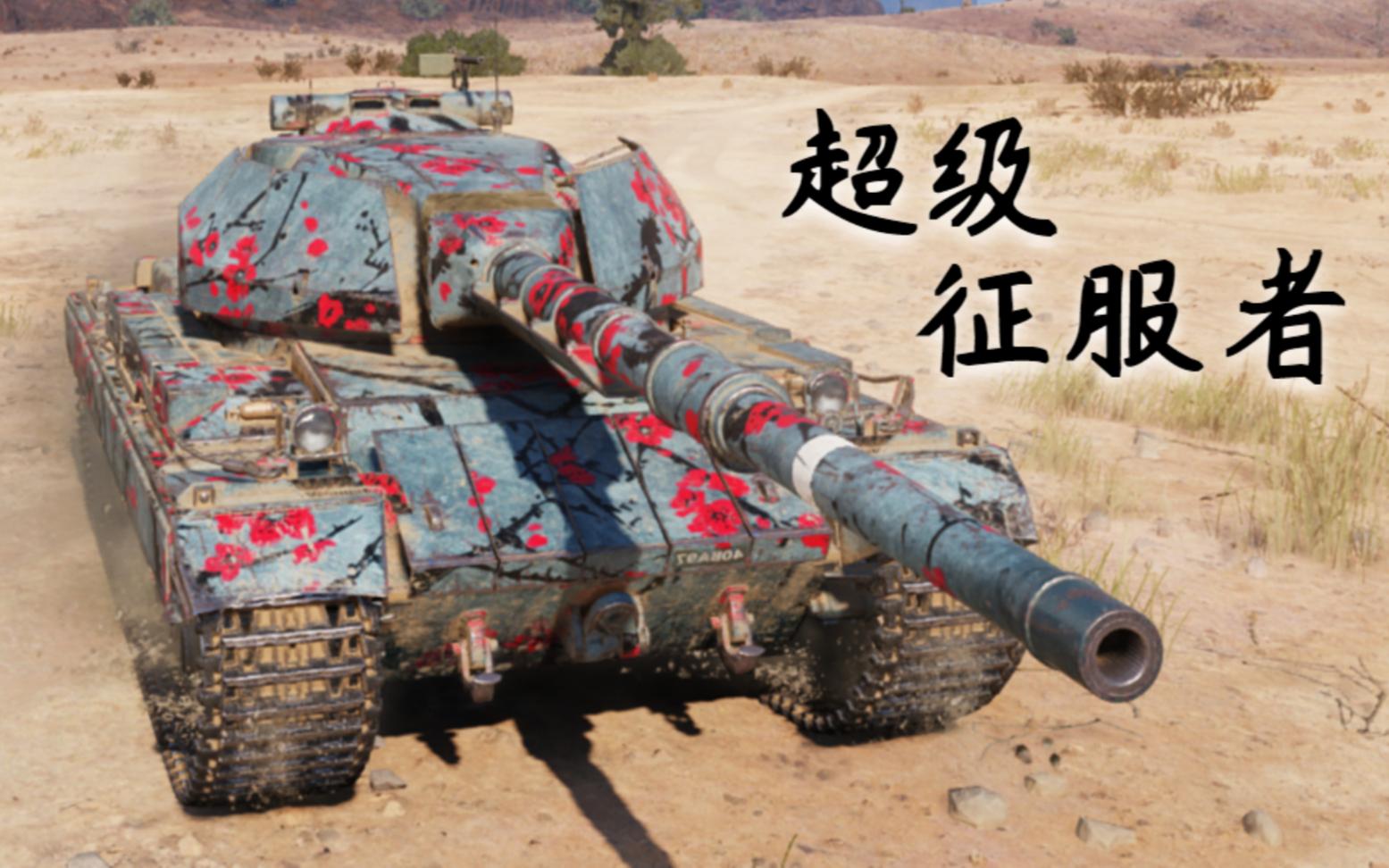 【坦克世界】超级征服者:8杀 - 1万1输出,高DPM密集输出看过瘾(埃里·哈罗夫)