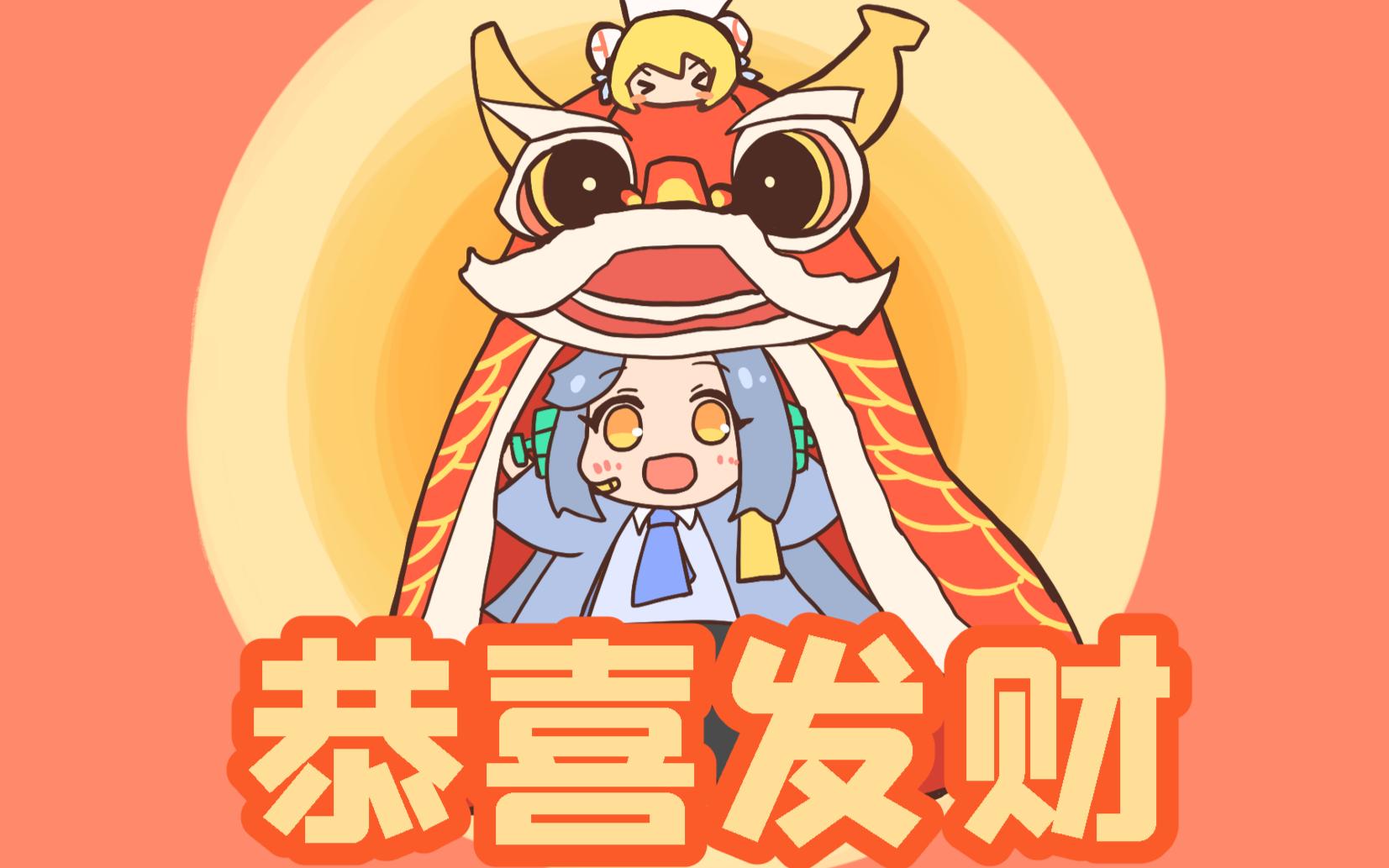【独家音痴】千岛网络祝您恭喜发财!