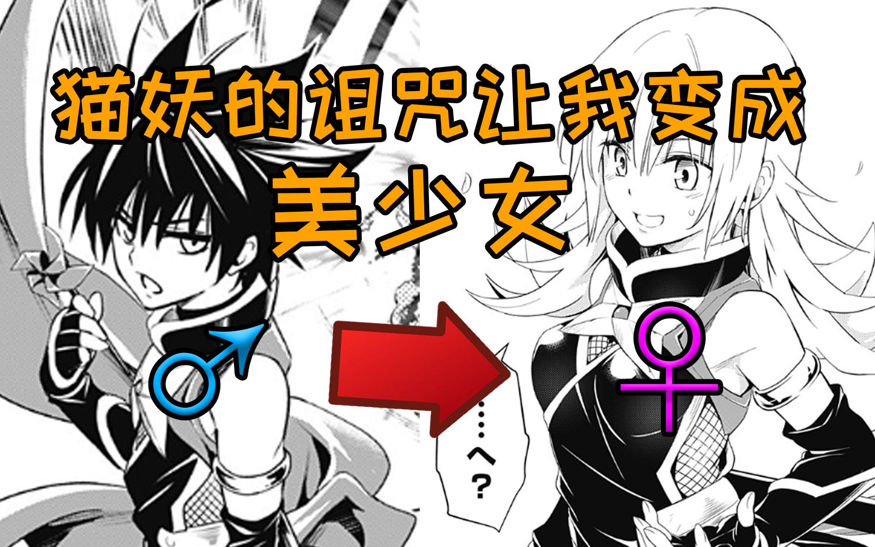 猫妖为了让男女主不能秀恩爱,就把男主也变成了美少女!?