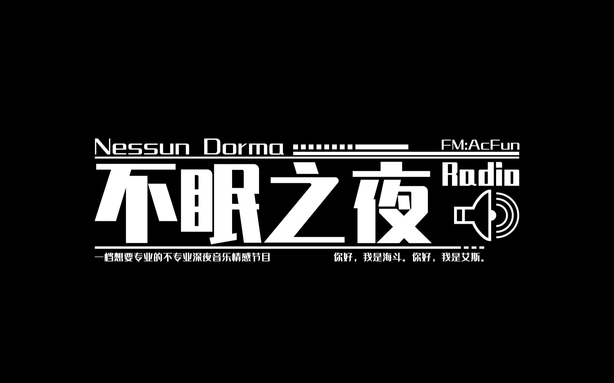 [TTTeam]01期 情人节的那些事儿 ~ 不眠之夜电台 - 20210213