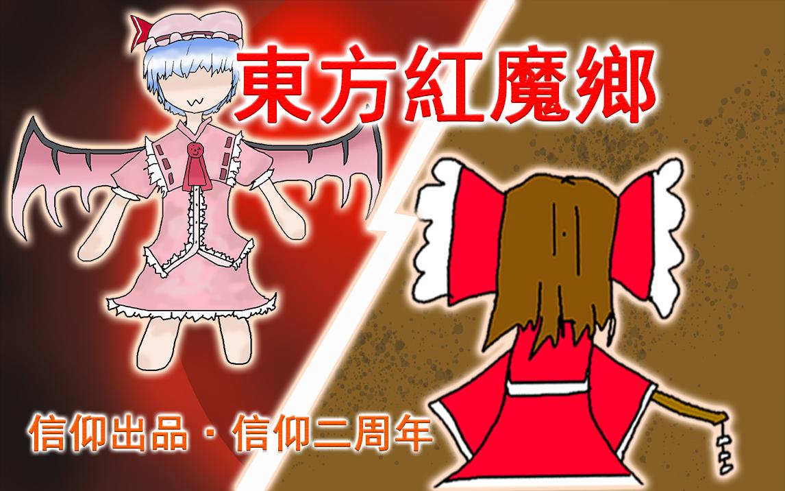 【东方手书&二周年单品】东方红魔乡