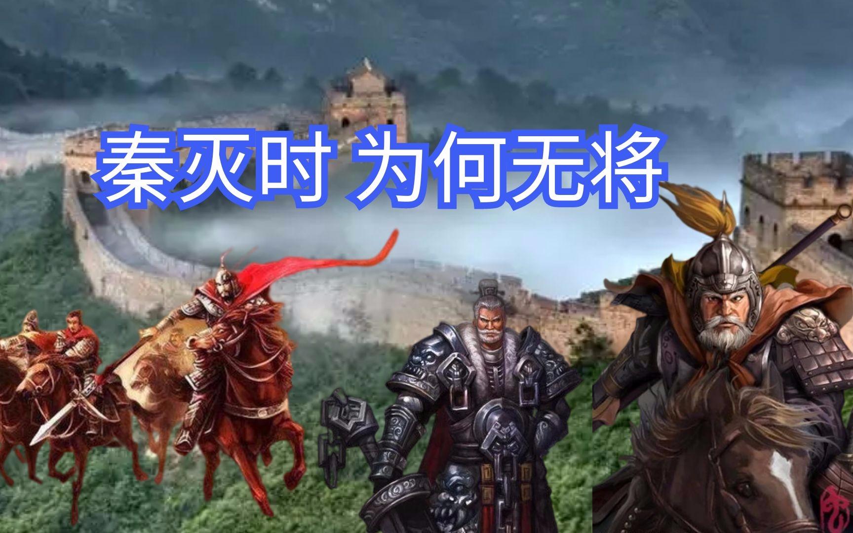 刘邦、项羽灭秦时,秦始皇灭六国的开国6名将,为何无一人迎战?