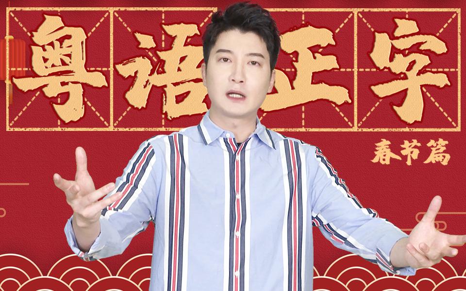 【粤知一二】广东人在过年要说的话,绝不止恭喜发财!