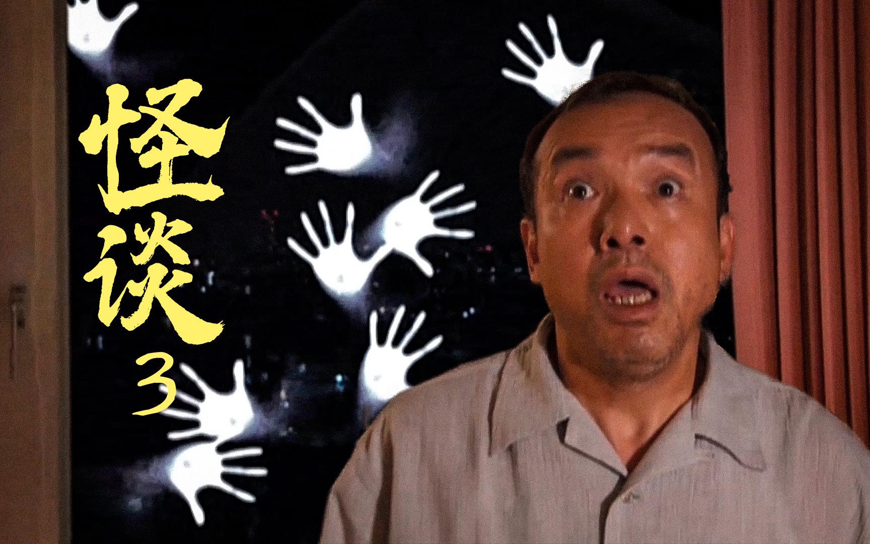 硬核鬼故事《怪谈新耳袋3》,直击灵魂的恐惧,才是真正的恐怖片