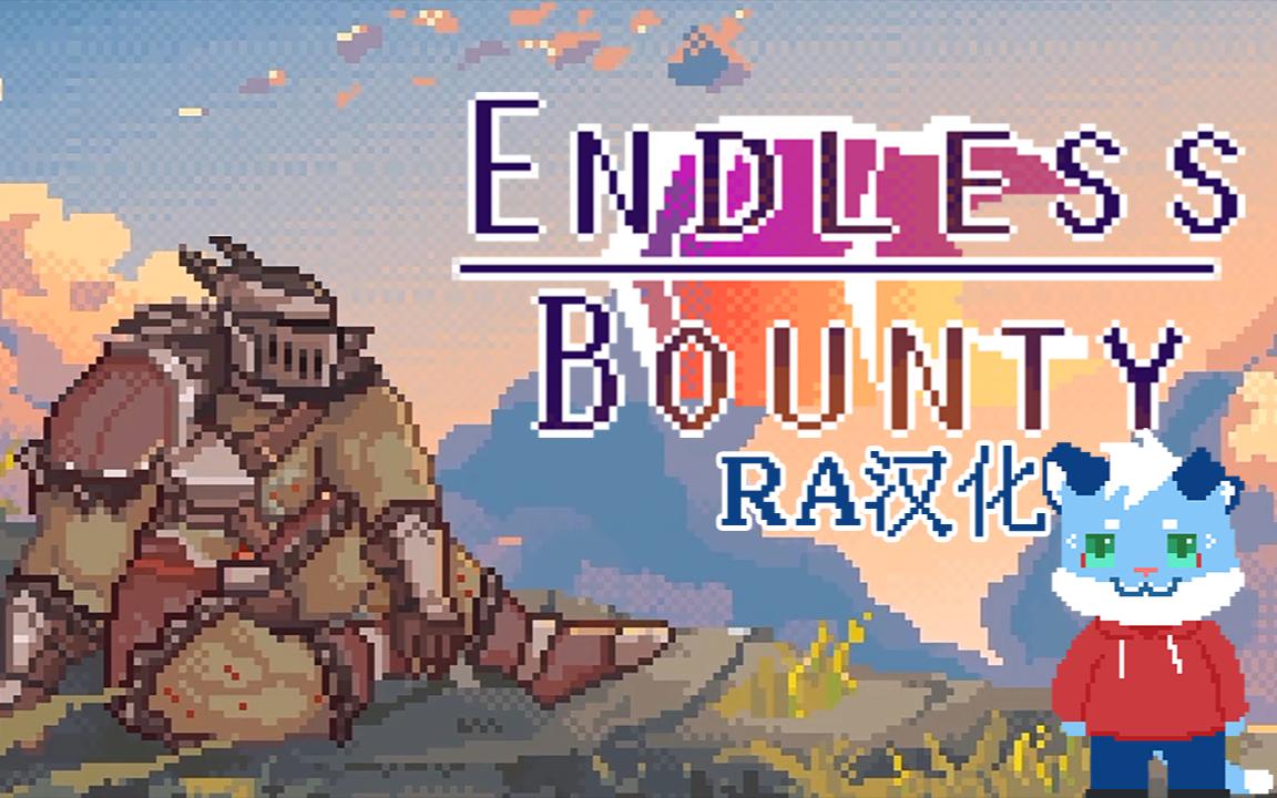 【自汉化】Endless Bounty游戏流程