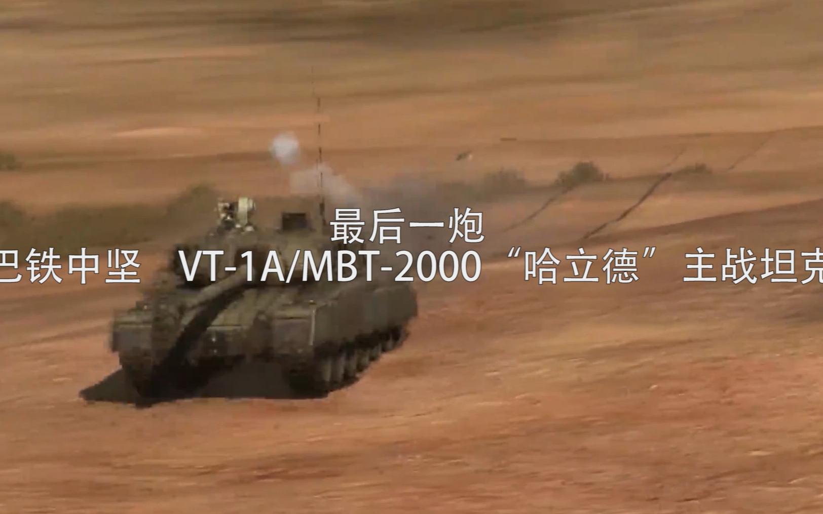 """[最后一炮]巴铁中坚  VT-1A/MBT-2000""""哈立德""""主战坦克"""
