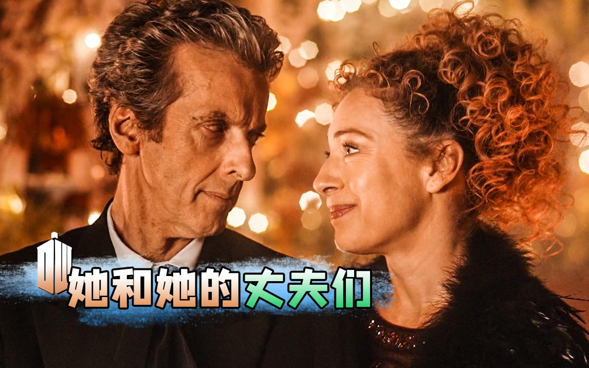 她原有12位丈夫,但今天她发现了第13个!又暖又甜的时空恋情。《神秘博士》河颂之夫解说。