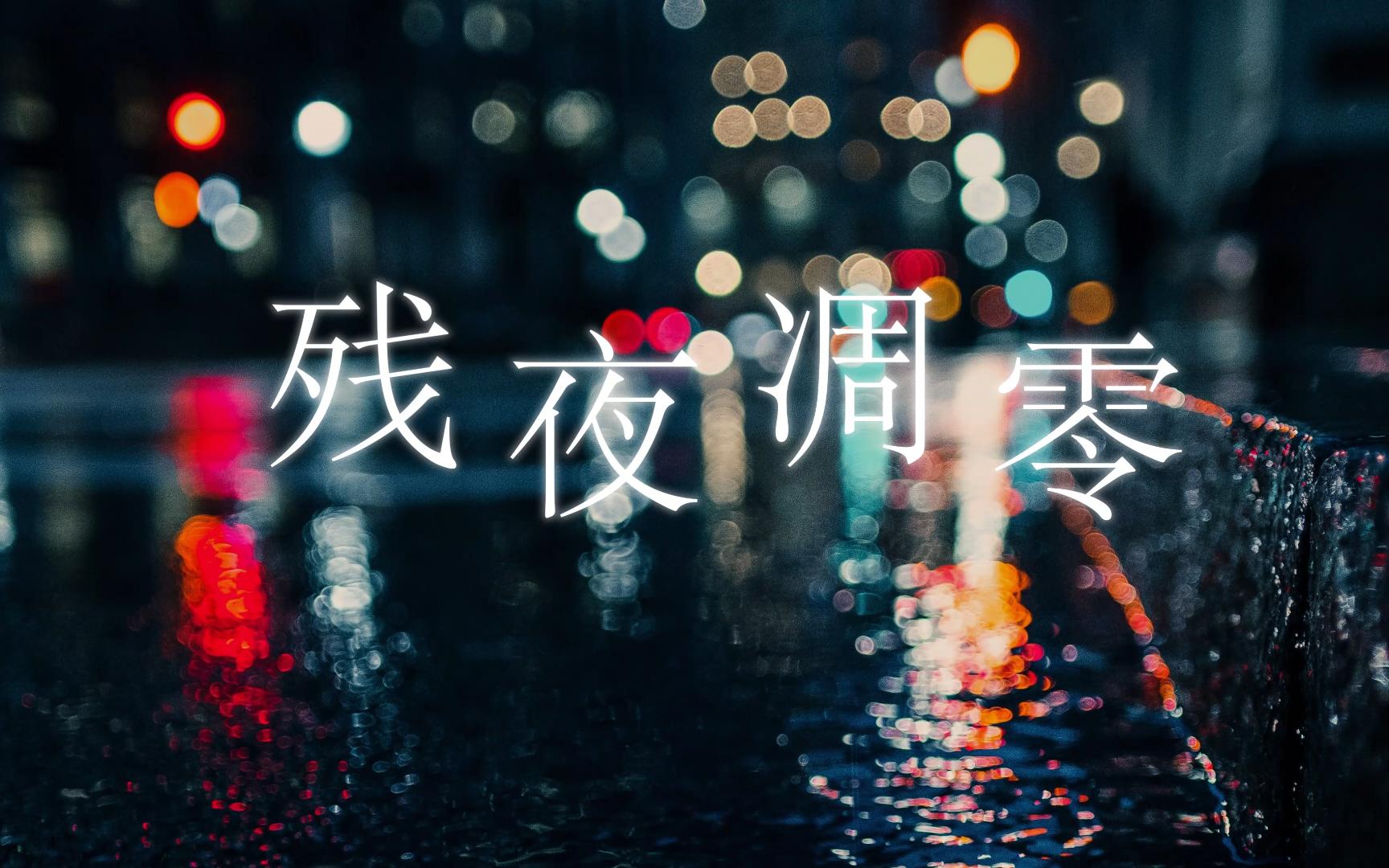 【洛天依&乐正绫】残夜凋零【原创曲】