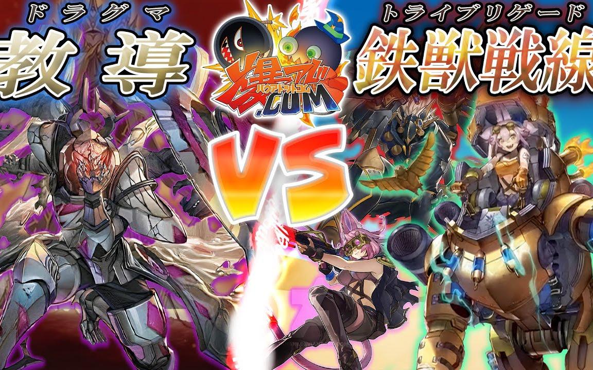 【游戏王ACF字幕组】凶导袭来 『教导』vs『铁兽战线』