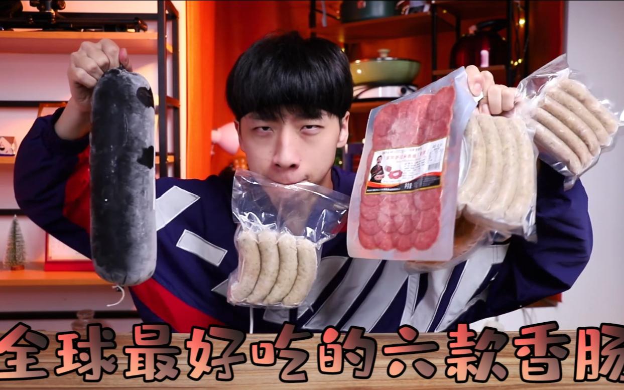 全球最好吃的香肠,帅小伙一次性全买来烤,一口咬下汁水四溢!