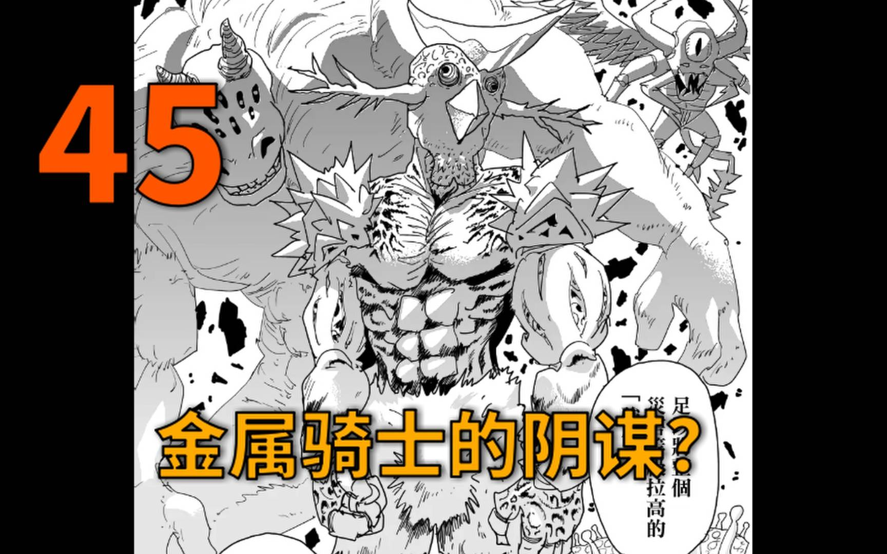 """(一拳超人)""""改造怪人""""登场 neo英雄比埼玉的速度还快?巨大的阴谋显现"""