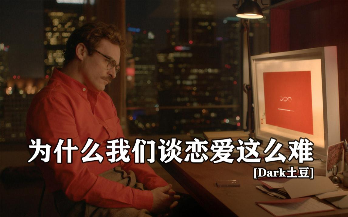 为什么我们谈恋爱这么难【Dark土豆】