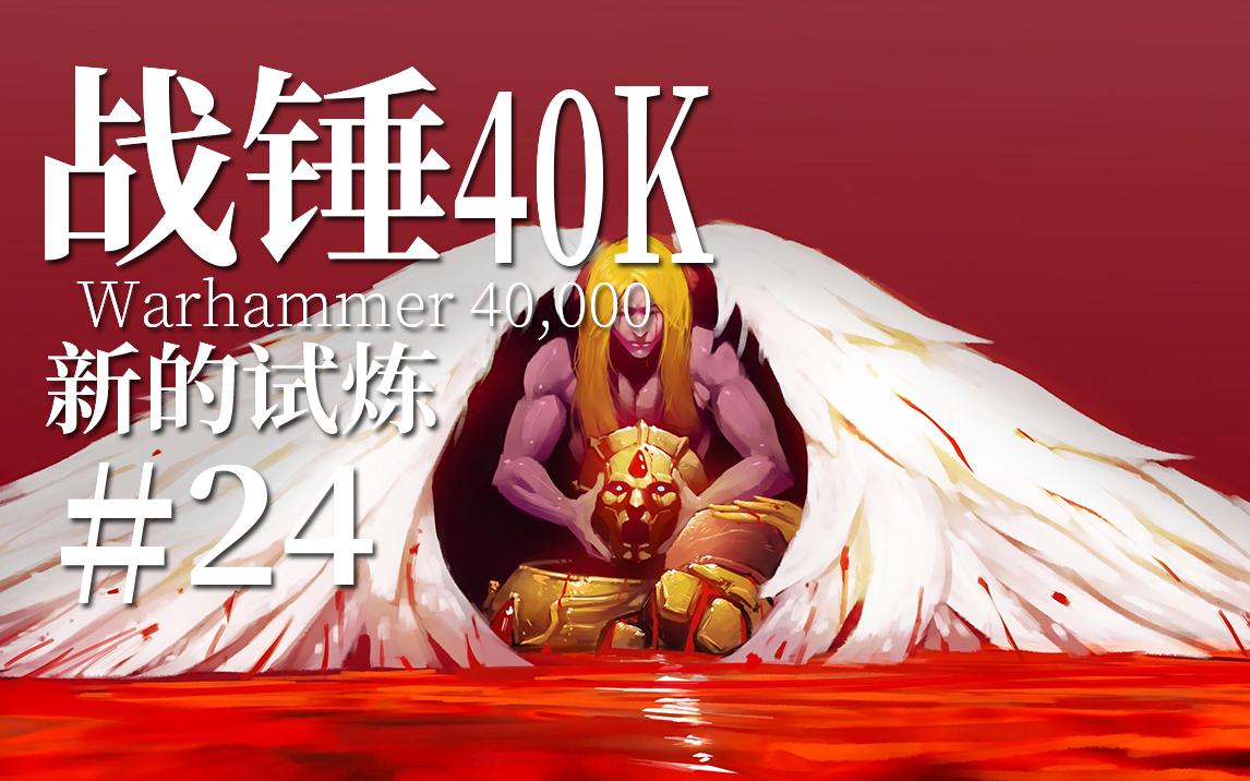 【达奇】这是人类的至暗时刻《战锤40K》 叛教时代 故事