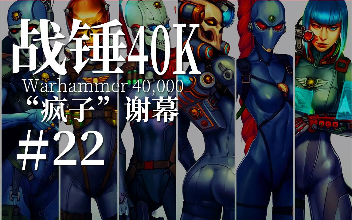 【达奇】他们是帝国的寒芒,帝皇的怒火,他们将终结野兽们的战争 《战锤40K》故事