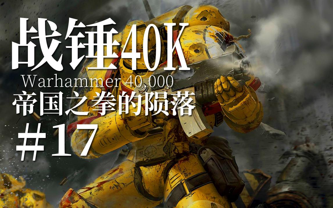 【达奇】即使希望如同风中残烛 我毅将用生命守护永恒的誓言 《战锤40K》故事
