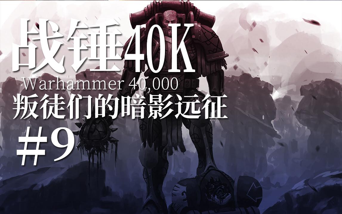 【达奇】兄弟相残 恶魔现世 仇恨与怒火将燃烧整个500世界!《战锤40K》背后的故事