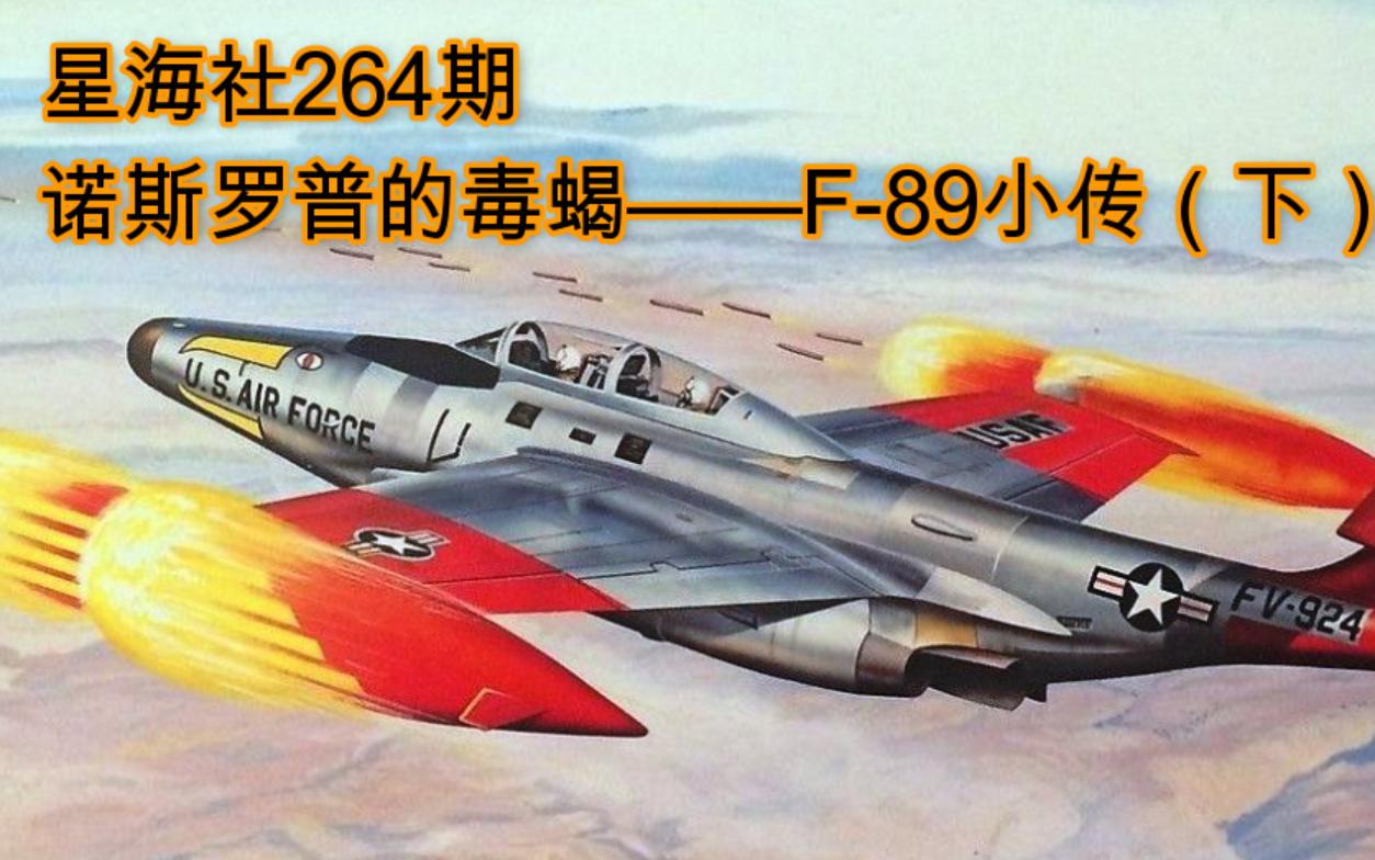 【星海社第264期】诺斯罗普的毒蝎——F-89小传(下)