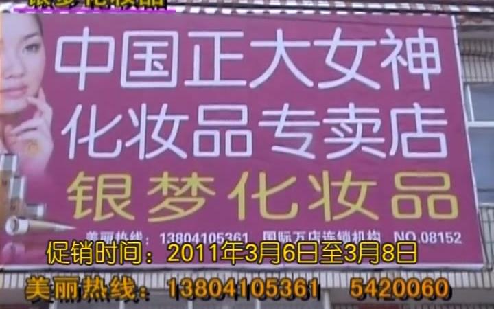 【风评被害】银梦化妆品广告(2011)