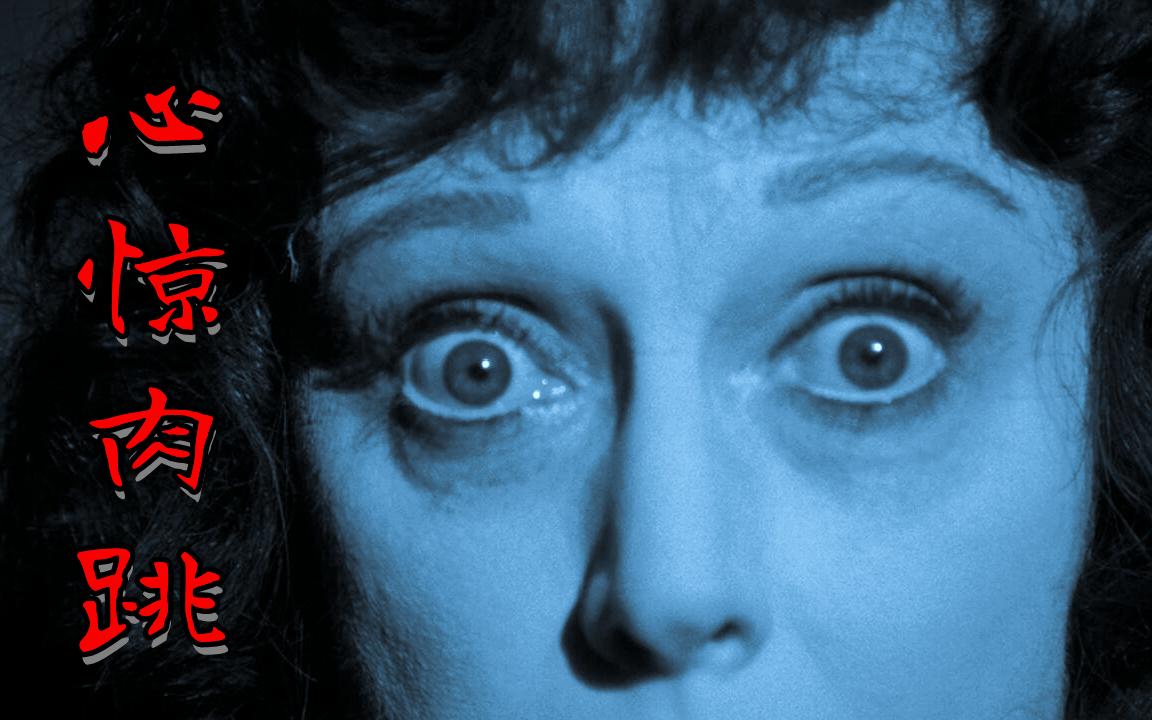 【奥雷】世界上第一部5D电影 人类受惊后体内竟会产生可怕的怪物《心惊肉跳》
