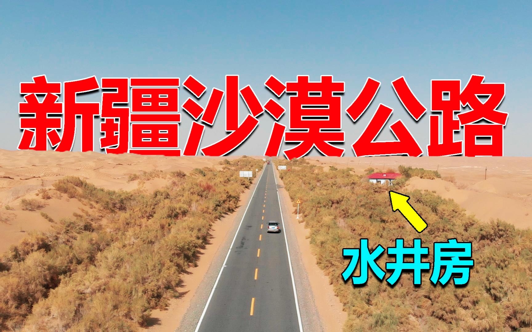 新疆沙漠公路,为不被掩埋108个水井房每天浇水,每年花费上千万