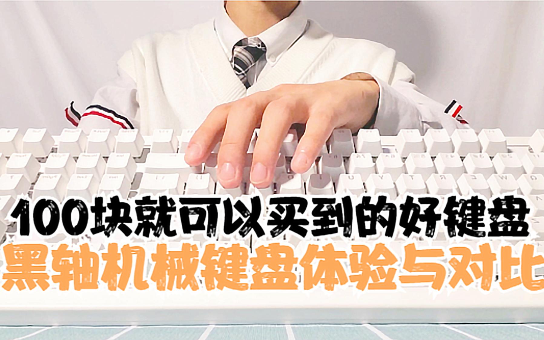 100元也有好键盘?机械键盘不一定要贵!