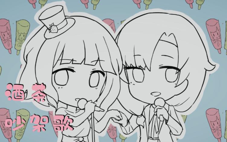 【酒茶制作委员会】是吵架歌 ?No,是秀恩爱 ~情人节快乐