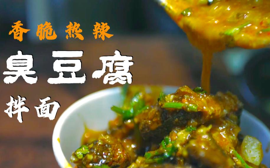 【独家】酥酥脆脆外焦里嫩的臭豆腐!配合慢火细熬高汤辣椒酱汁!!我瘦了!!!