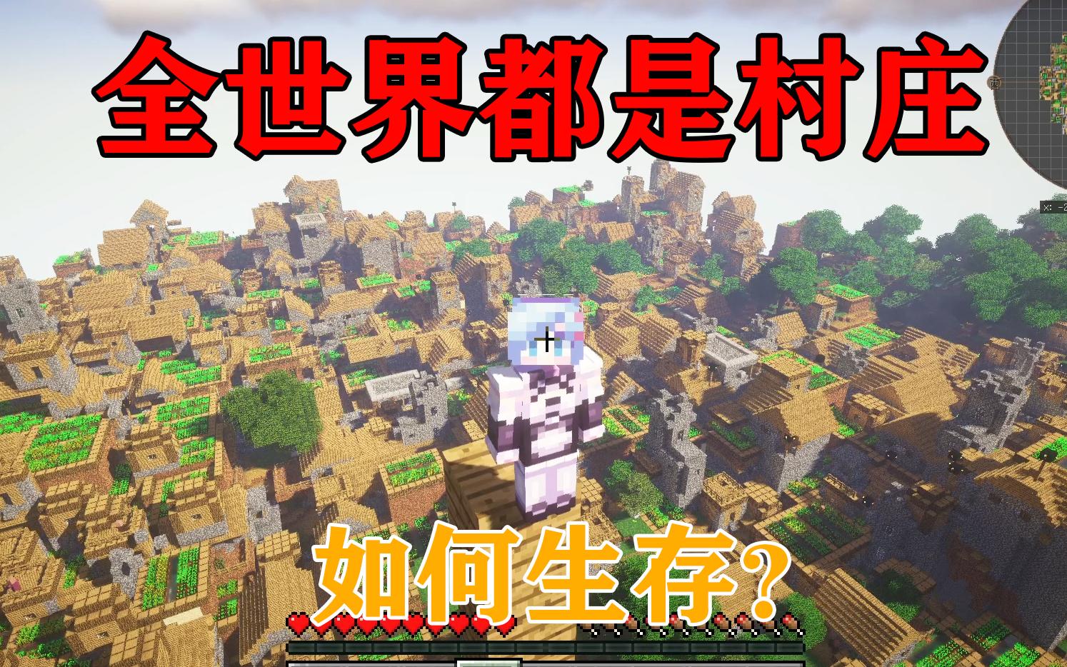 MC全世界都是村庄!村民会攻击入侵的玩家!你该怎么生存?
