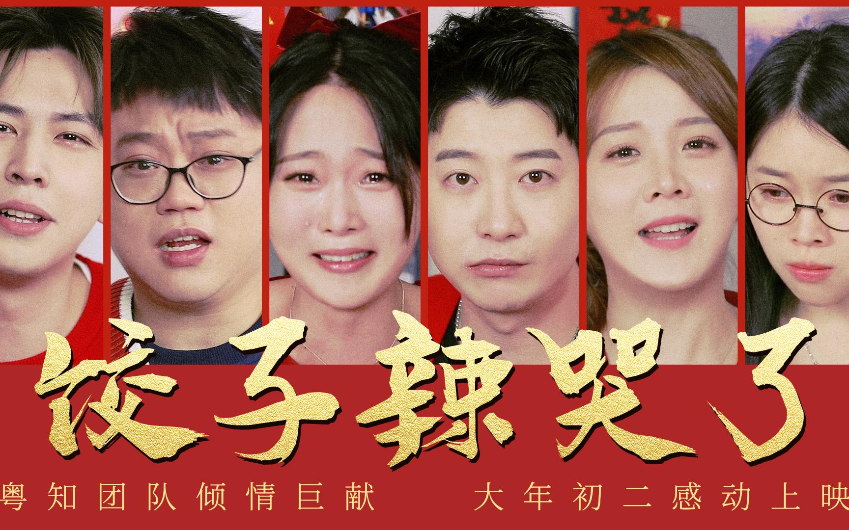 【粤知一二】过年不吃饺子的广东人,还是被饺子感动哭了