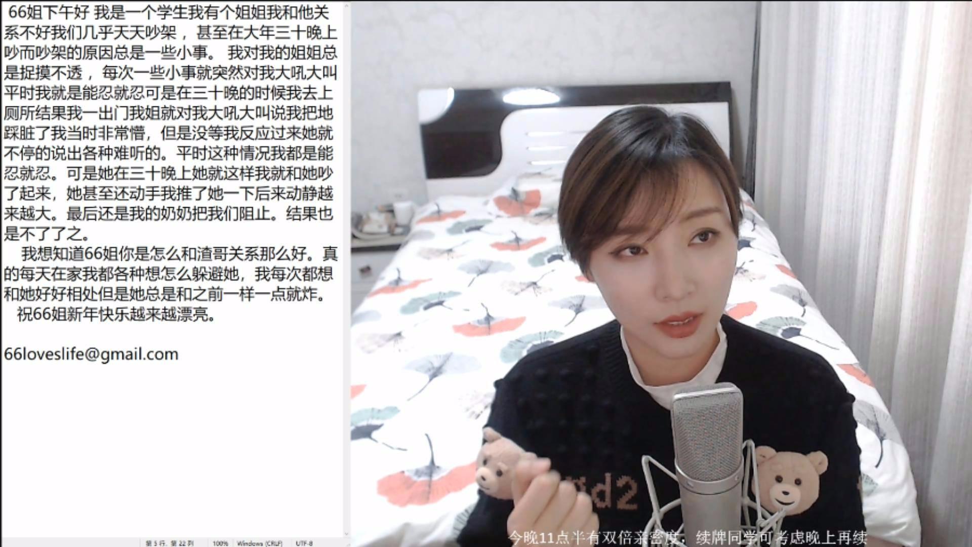 女流-2021.2.14-心灵砒霜弹幕版