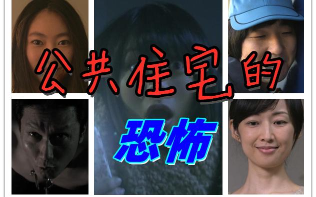 【奥雷】年度合集!《公共住宅》系列1-4集!多篇恐怖小故事!