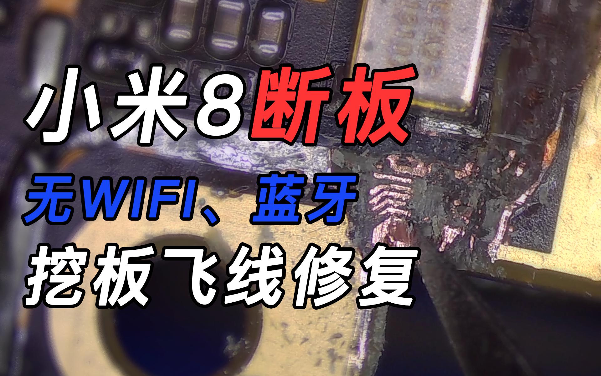 粉丝自己给小米8换电池不小心把Wi-Fi、蓝牙弄坏了,这种故障只要挖开板层飞线接起来就可以